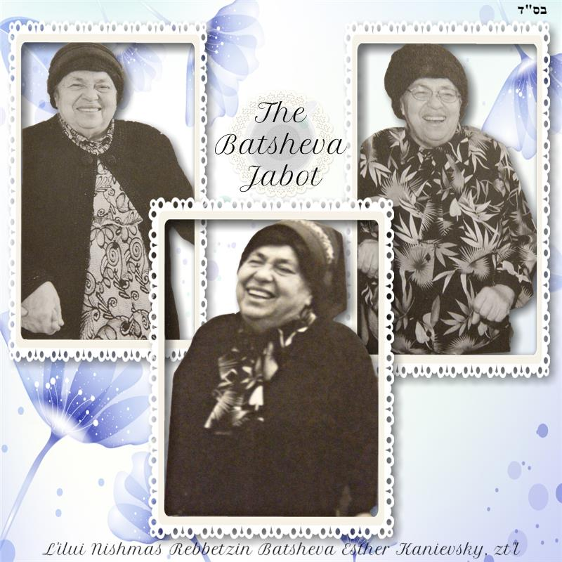 "Dedicated by Mrs. Moriya Chesler to the memory of Rebbetzin Batsheva Esther Kanievsky, zt""l"